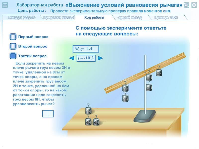 Лабораторная работа по физике 10 класс